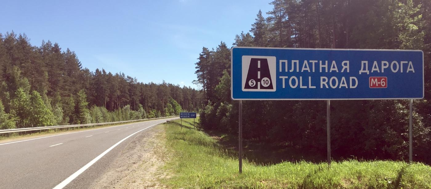 Toll roads in Belarus do not have gates or toll booths when entering or leaving road. There are only signs that Toll Road starts.