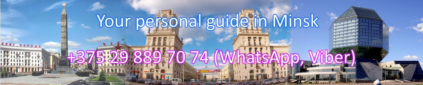 guide in minsk